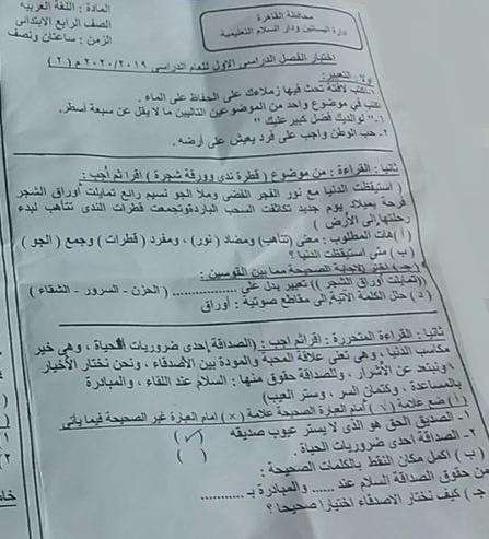 """تجميع امتحانات   للصف الرابع الإبتدائى """"الفعلى """" لغة عربية  إدارات ترم أول لتدريب عليها 80693277_2630886463810018_6516304920994381824_n"""