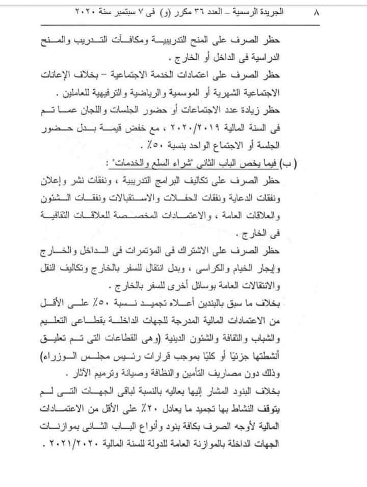 قرار رئيس مجلس الوزراء بشأن ترشيد الانفاق..  وقف الترقيات والتعيينات والتسويات حتى يناير ٢٠٢١ 8