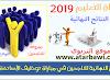 اللوائح النهائية للناجحين في مباراة توظيف الأساتذة 2019