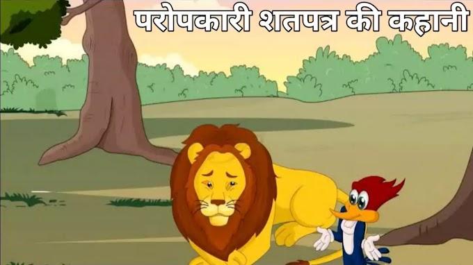 परोपकारी शतपत्र की कहानी इन हिंदी | Paropkari shatpatra kahani in hindi, kahaniyan