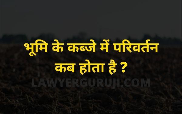 what is mutation - dakhil kharij - दाखिल ख़ारिज कब होता है / भूमि के कब्जे में परिवर्तन कब होता है और दाखिल ख़ारिज के लिए आवेदन कौन करता है ?