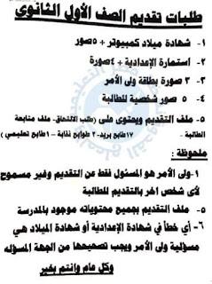طلبات التقديم للصف الأول الثانوي