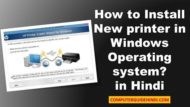 विंडोज़ ऑपरेटिंग सिस्टम में नए प्रिंटर को कैसे स्थापित करें? [How to install in new printer in windows operating system? in Hindi]