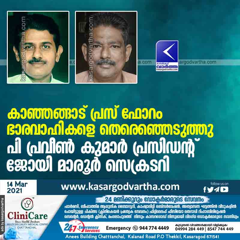Kanhangad, Kerala, Kasaragod, News, President, Secretary, Kanhangad Press Forum elects office-bearers; P Praveen Kumar President, Joy Marur Secretary.