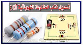 تحميل كتاب المقاومات الكهربائية Resistance pdf