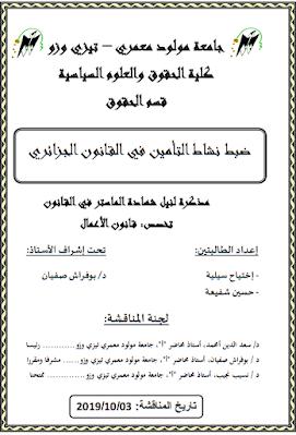 مذكرة ماستر: ضبط نشاط التأمين في القانون الجزائري PDF