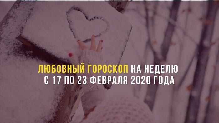 Любовный гороскоп на неделю с 17 по 23 февраля 2020 года
