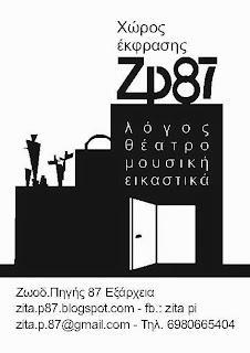 programma-ekdiloseon-tou-zp87-gia-tis-8-15-22-27-noemvriou