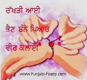 Raksha Bandhan 2017 Punjabi Whatsapp DP