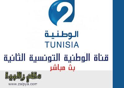 قناة التونسية الوطنية 2 مباشر