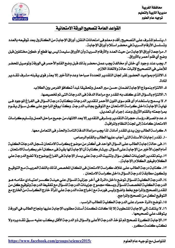 قواعد وزارة التربيه والتعليم لتصحيح اوراق الامتحانات