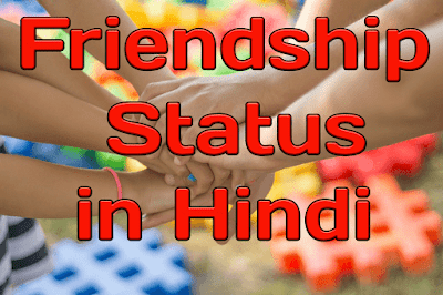 Download and share friendship status in hindi