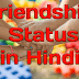 Best Friendship Status in Hindi | Friendship Status For Facebook