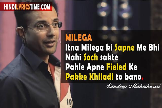 Sandeep Maheshwari Quotes #2