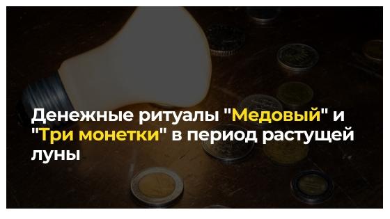 """Два денежных ритуала """"Медовый и """"Три монетки"""" в период растущей луны"""