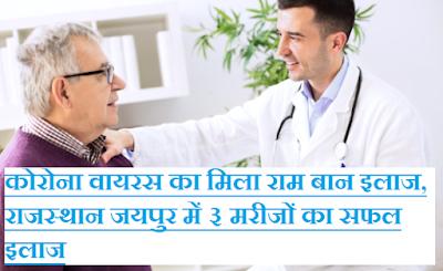 कोरोना वायरस का मिला राम बान इलाज,राजस्थान जयपुर में ३ मरीजों का सफल इलाज