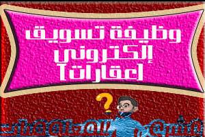 وظيفة تسويق إلكتروني (عقارات) - 15 مايو - القاهرة/شغل التسويق الالكتروني من المنزل