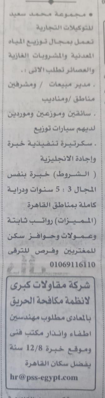 عاجل وظائف خالية من جريدة الاهرام الجمعه 02 ابريل 2021 العدد الأسبوعى 2021/4/2