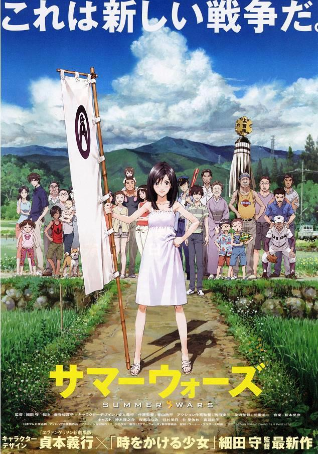 Summer Wars BD Subtitle Indonesia