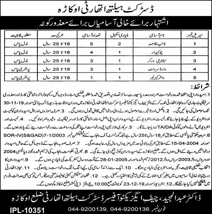 District Health Authority Okara Jobs 10 Nov 2019