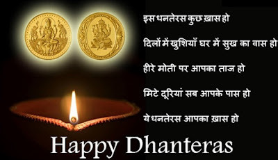 Happy Dhanteras 2019 wishes in hindi font