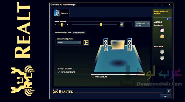 مميزات-برنامج-تعريف-الصوت-Realtek-HD-Audio-Drivers