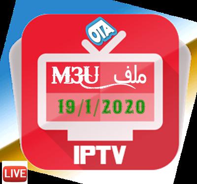 ملف M3U لتشغيل قنوات IPTV بتاريخ اليوم 19/1/2020