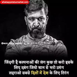 desh bhakti shayari images hd