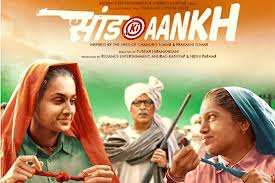 Sand ki Aankh ( 2019) | Reviews , Cast & Release Date | Box Office collection of Sand Ki Aankh