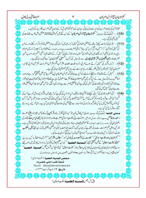 Tarjuma-Kanzul-Iman-ma-tafseer-e-khazain-ul-irfan-by-Imam-e-Ahl-e-Sunnat-Ahmad-Raza-Khan