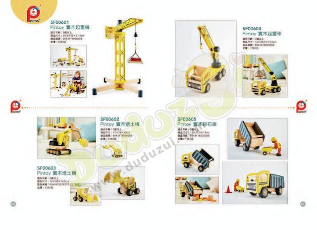 泰國 PINTOY 木頭玩具