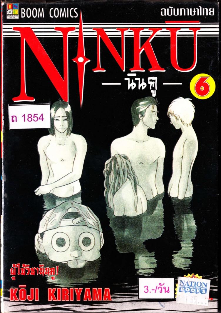 Ninku-เล่ม 6