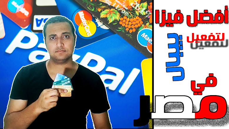 أفضل فيزا لتفعيل الباي بال في مصر - تجربتي الشخصيه فايفو نت