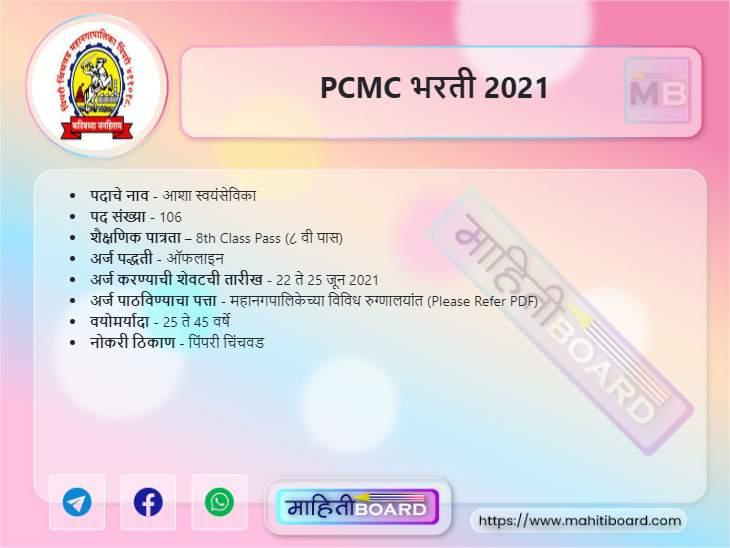 PCMC Bharti 2021