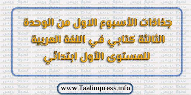 جذاذات الأسبوع الاول من الوحدة الثالثة كتابي في اللغة العربية للمستوى الأول ابتدائي