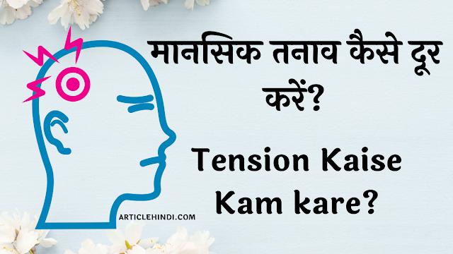 तनाव कैसे दूर करें, Tension kaise Door kare, Tension kaise kam kare