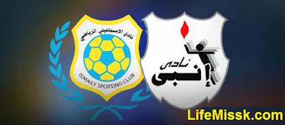 مباراة الإسماعيلي وإنبي كورة توداي مباشر 21-2-2021 والقنوات الناقلة في الدوري المصري