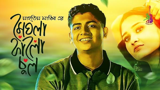 Meghla Kalo Chul Lyrics (মেঘলা কালো চুল) Mahtim Shakib Song