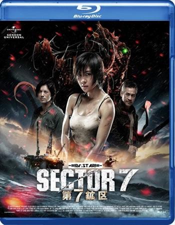 Sector 7 (2011) Dual Audio Hindi Bluray Download