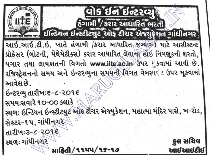 IITE Gandhinagar Recruitment for Assistant Professor Posts