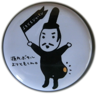 源氏ボタルよりともくん。