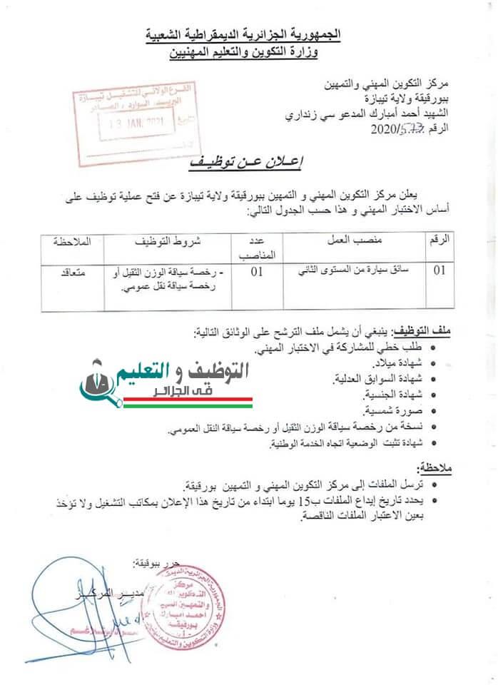 اعلان توظيف بمركز التكوين المهني والتمهين ببورقيقة ولاية تيبازة 14 جانفي 2021