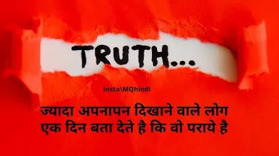 Kadva Sach Hindi Quotes