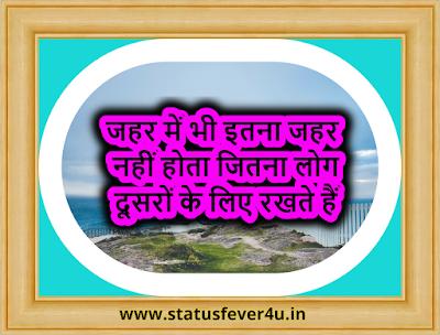 जहर में भी इतना जहर नहीं होता sad sahyri in hindi