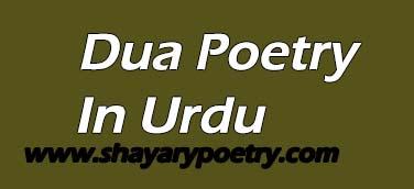 Urdu Dua Poetry Collection