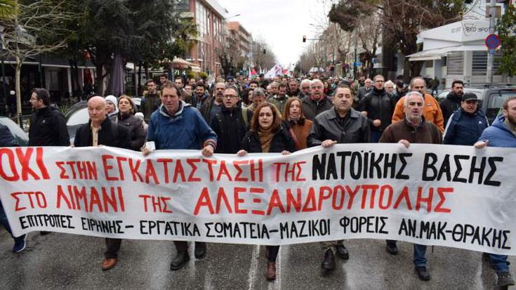 Την Παρασκευή κινητοποίηση ενάντια στην εγκατάσταση ΑμερικανοΝΑΤΟϊκής βάσης στην Αλεξανδρούπολη
