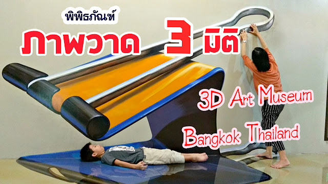 เที่ยวกรุงเทพ 3D Art Museum in Bangkok Thailand พิพิธภัณฑ์ 3มิติ Art in Paradise สถานที่ท่องเที่ยวกรุงเทพ