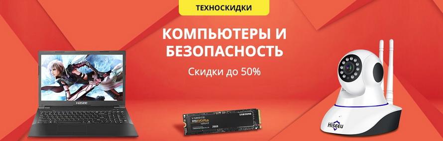 Техноскидки: компьютеры и безопасность большая подборка со скидками 50% + бесплатная доставка