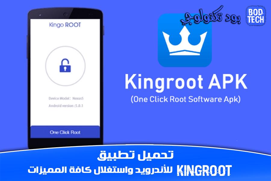 تطبيق KingRoot للأندرويد