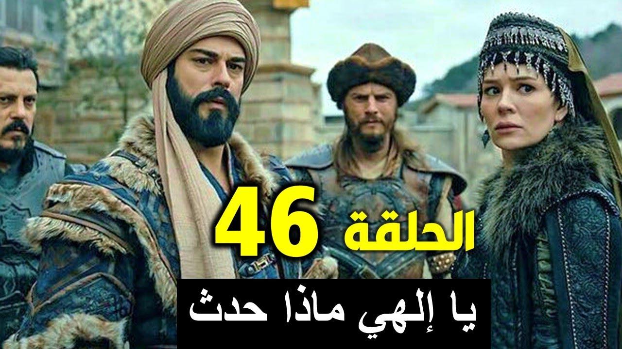 مسلسل قيامة المؤسس عثمان بن ارطغرل الحلقة 46 ظهور مال